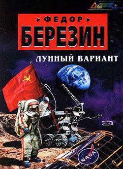 Обложка книги Лунный вариант, автор Березин, Федор