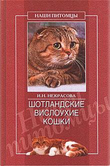 Шотландские вислоухие кошки LitRes.ru 19.000