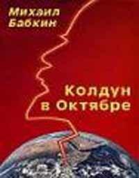 Михаил Бабкин бесплатно