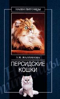 Линиза Жалпанова бесплатно