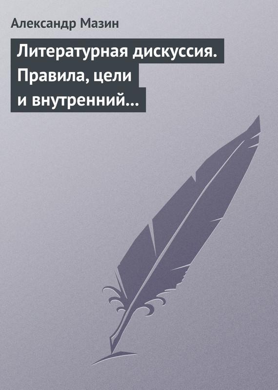 Александр Мазин Литературная дискуссия. Правила, цели и внутренний смысл александр мазин золото старых богов