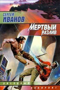 Скачать Мертвый разлив бесплатно Сергей Иванов