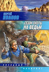 скачай сейчас Сергей Иванов бесплатная раздача