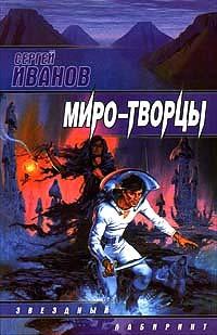 бесплатно скачать Сергей Иванов интересная книга