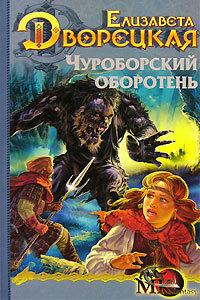Огненный волк. Книга 1: Чуроборский оборотень ( Елизавета Дворецкая  )