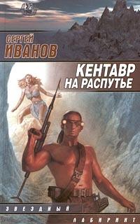 просто скачать Сергей Иванов бесплатная книга
