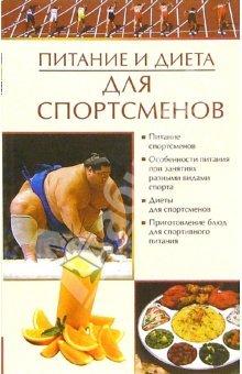 Питание и диета для спортсменов LitRes.ru 49.000