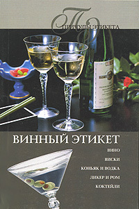 Ирина Трущ Винный этикет