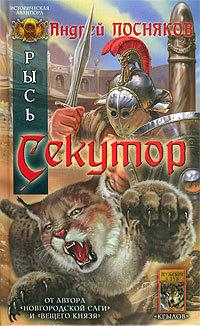 Скачать книгу Секутор автор Андрей Посняков