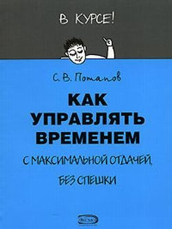 Сергей Потапов Как управлять временем (Тайм-менеджмент)
