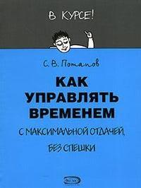 Потапов, Сергей  - Как управлять временем (Тайм-менеджмент)