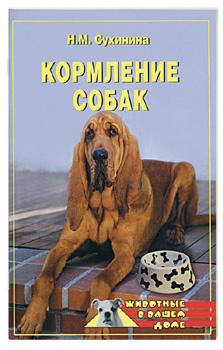 Кормление собак LitRes.ru 5.000