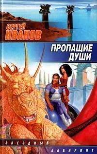 Иванов, Сергей  - Пропащие Души