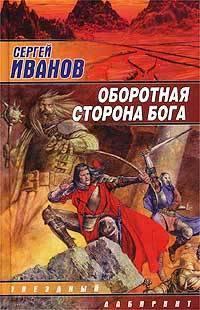 Иванов, Сергей  - Оборотная сторона Бога