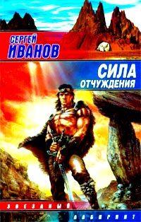 бесплатно Сила отчуждения Скачать Сергей Иванов