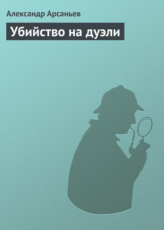 Александр Арсаньев бесплатно