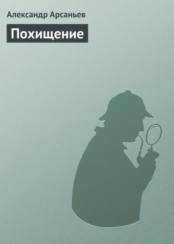 Александр Арсаньев - Похищение