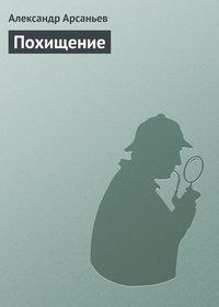 Арсаньев, Александр  - Похищение