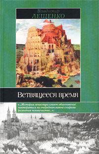 Ветвящееся время. История, которой не было LitRes.ru 99.000