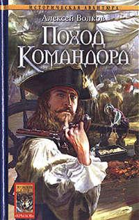 Волков, Алексей  - Поход Командора
