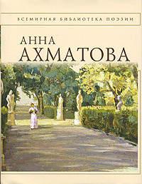 Ахматова, Анна - Анна Ахматова. Стихотворения
