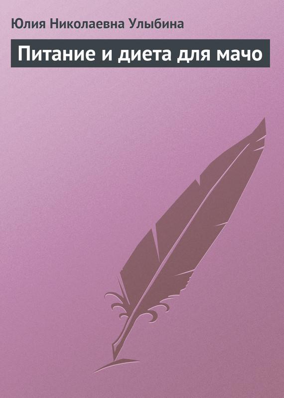 Юлия Николаевна Улыбина Питание и диета для мачо юлия высоцкая вкусные заметки книга для записи рецептов