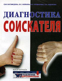 Диагностика соискателя LitRes.ru 119.000