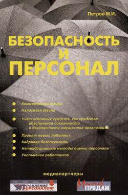 Михаил Петров Безопасность и персонал эксмо пони с наклейками