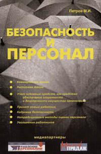 Петров, Михаил  - Безопасность и персонал
