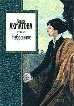 Анна Ахматова Избранное в саду ахматова