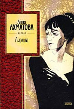 Анна Ахматова Лирика в саду ахматова