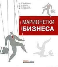 Богатырева, Нина  - Марионетки бизнеса