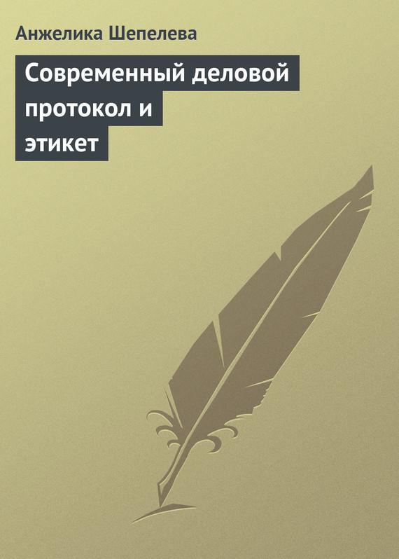 Анжелика Шепелева бесплатно