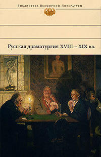 - Русская драматургия XVIII – XIX вв. (Сборник)