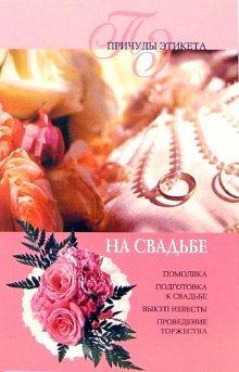 Юлия Виноградова На свадьбе какие товары купить заранее к свадьбе