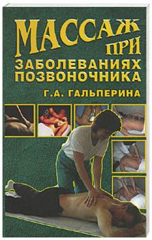 Галина Гальперина Массаж при заболеваниях позвоночника галина гальперина массаж при заболеваниях позвоночника