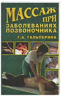 - Массаж при заболеваниях позвоночника