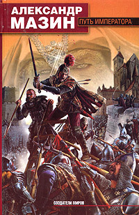 Александр Мазин Путь императора