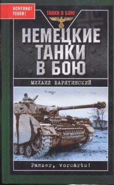 Михаил Барятинский Немецкие танки в бою книги эксмо я дрался на тигре немецкие танкисты рассказывают