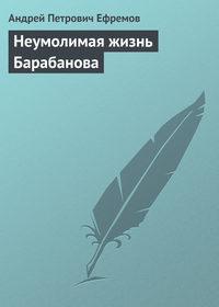 Ефремов, Андрей Петрович  - Неумолимая жизнь Барабанова