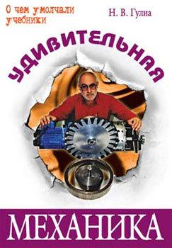Нурбей Гулиа - Удивительная механика