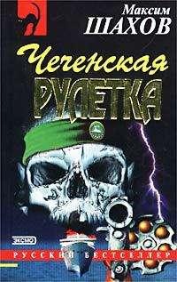 - Чеченская рулетка