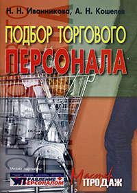 Иванникова, Наталья  - Подбор торгового персонала