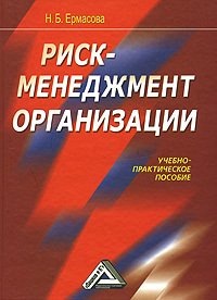 Наталья Борисовна Ермасова Риск-менеджмент организации ISBN: 978-5-91131-794-2