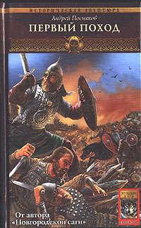 Посняков, Андрей  - Первый поход