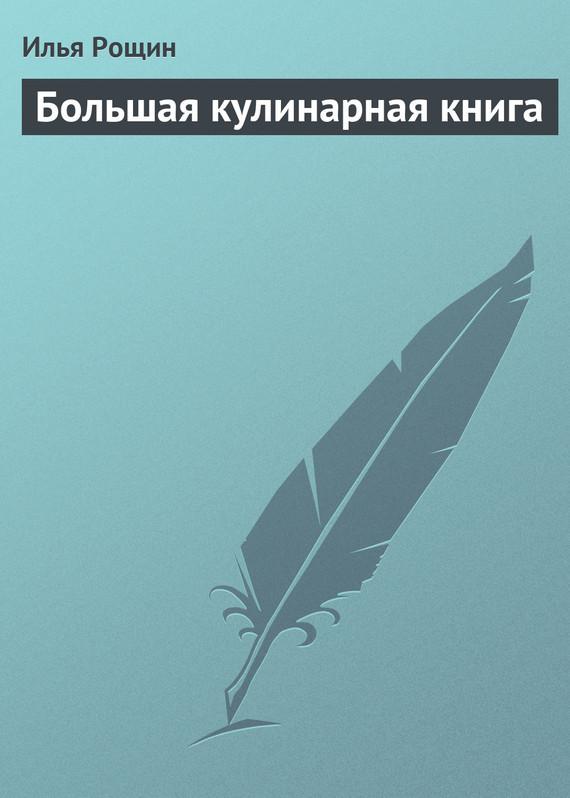 Илья Рощин Большая кулинарная книга кулинарная книга рыболова