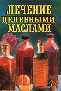 Илья Рощин - Лечение целебными маслами