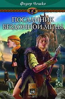 Скачать книгу Посланник Бездонной Мглы автор Федор Чешко