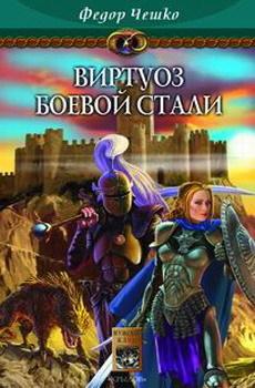 Скачать книгу Виртуоз боевой стали автор Федор Чешко