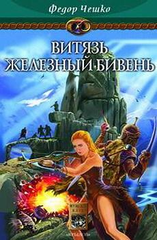 Скачать книгу Витязь Железный Бивень автор Федор Чешко